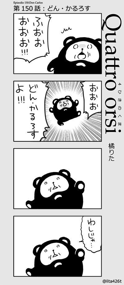 4kuma_150
