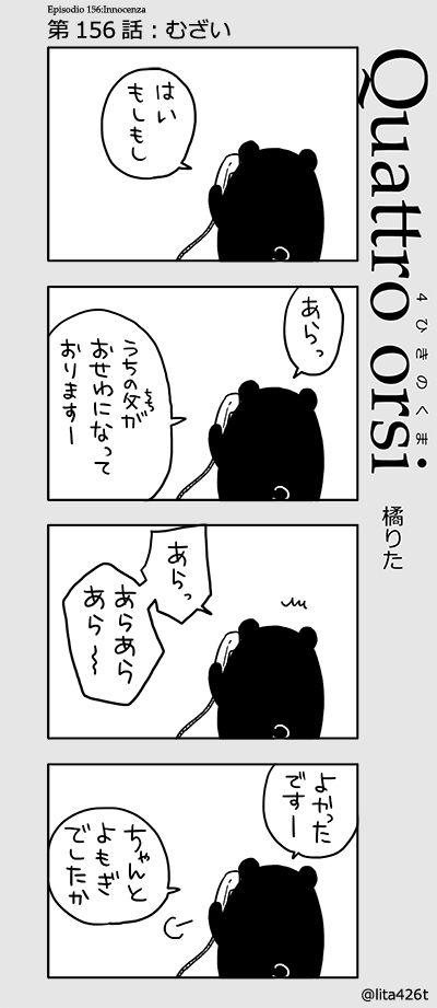 4kuma_156