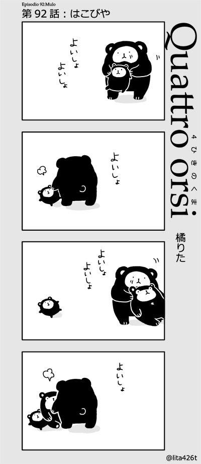 4kuma_92