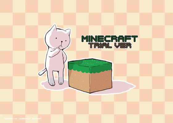 20160902_mincraft-trial_640