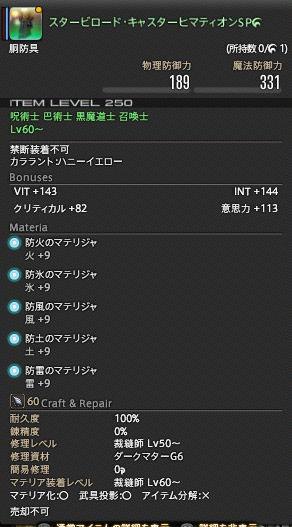 ffxiv_20161015_061100