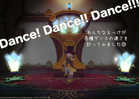 20160720_dance-BPM_00