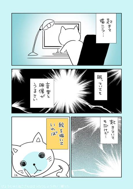 nekoh_06_460
