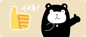 4kuma_20160916_iine