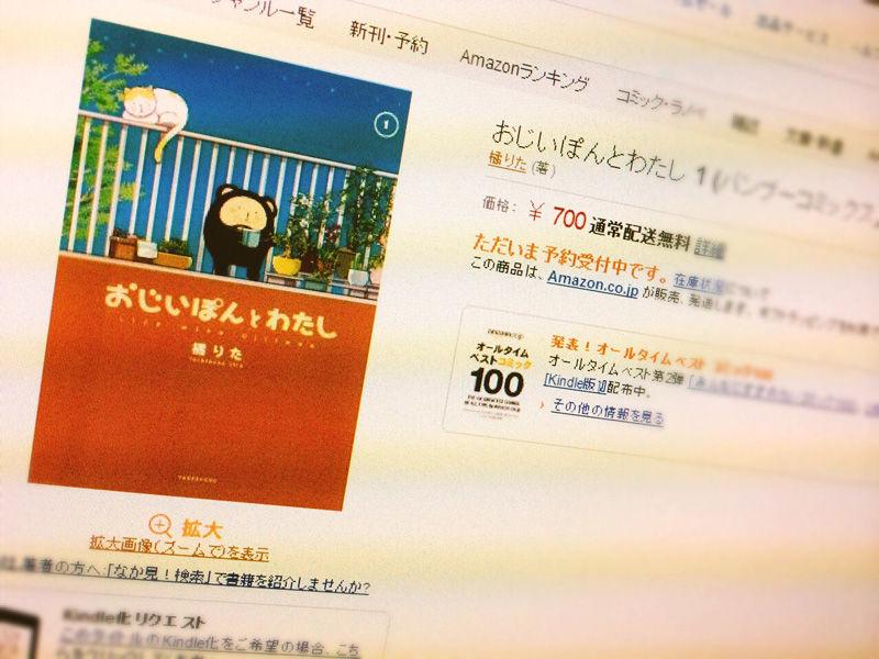 写真-2014-04-10-16-36-02