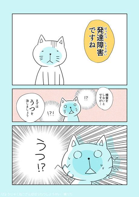 nekoh_01_460