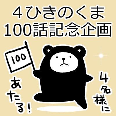 4kuma_100_02.jpg