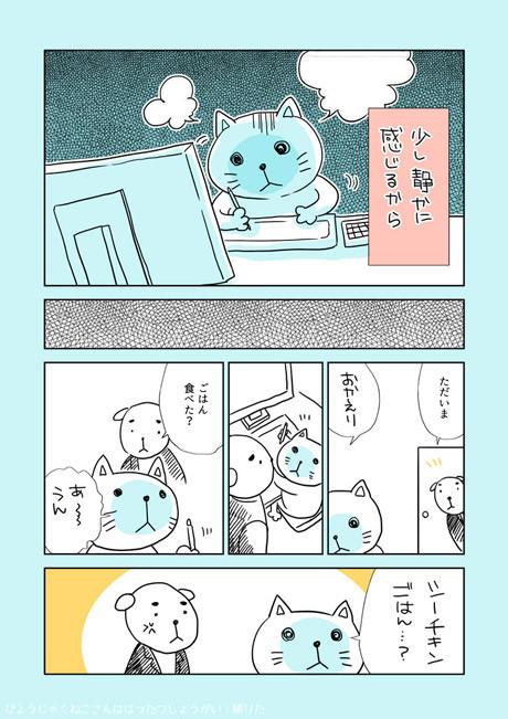nekoh_07_460