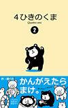 100_4kuma2