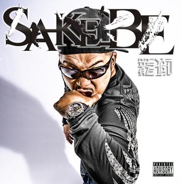 sakebe