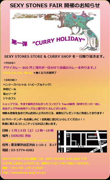CURRYHOLIDAY1