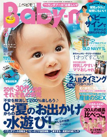 babymo_cover_big