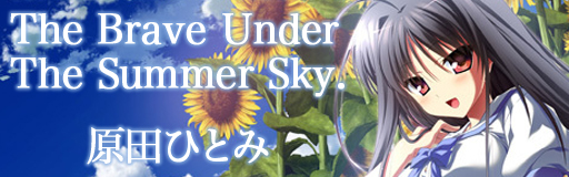 『The Brave Under The Summer Sky.』のDWIバナー