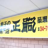 04.masashi