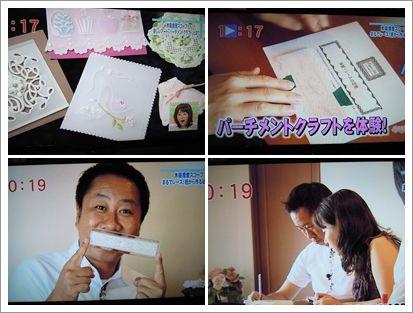 tv-momochihama-20110714-2