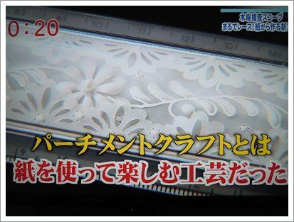 tv-momochihama-20110714-3