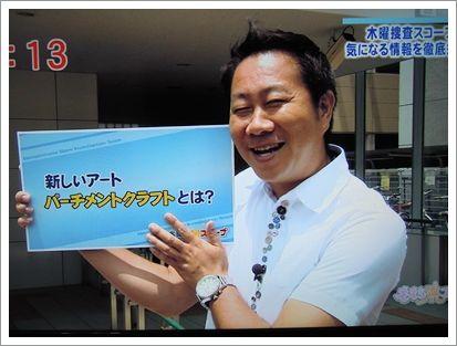 tv-momochihama-20110714-1