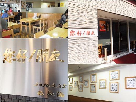 2016-11-03restaurant-nihao01