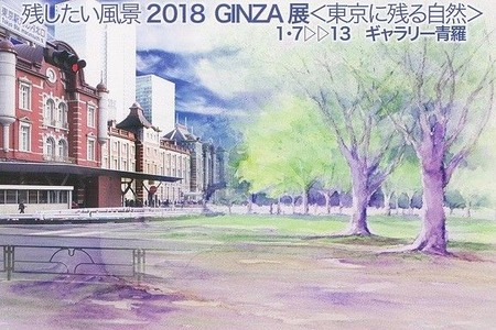 ginza2018