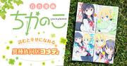 recomend-chikanoko_eyecatch