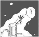 『真夜中のクワドラブル』プロローグ
