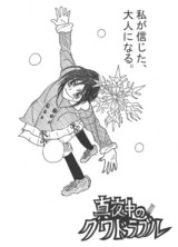 キービジュアル/アリカ