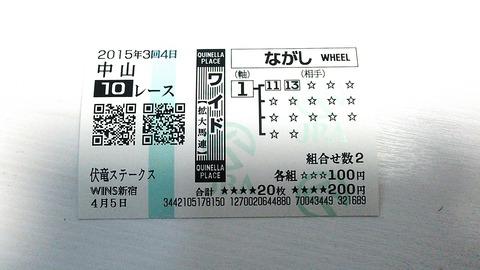 20140405_中山10R伏竜S