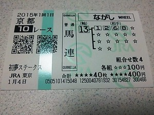 20150104京都10R初夢S