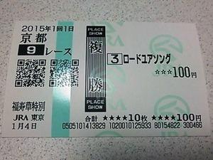 20150104京都9R福寿草特別