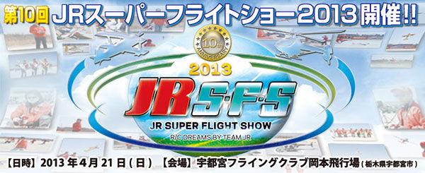 SFS2013_600