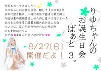 りゆ会POP_表