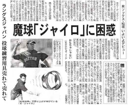 少年野球指導法,少年野球練習法,理想のボール回転,2014y11m30d_155835959