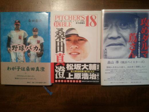 少年野球,練習法,バッティング法,指導法,コーチ法,44