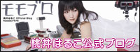 momoblo_banner
