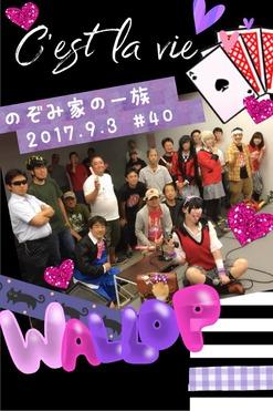 2017-09-03-22-58-21