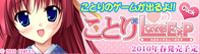 サーカスことりLove EX P特設ページ(※R18)