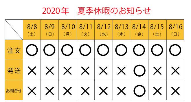 発送カレンダー2020夏季