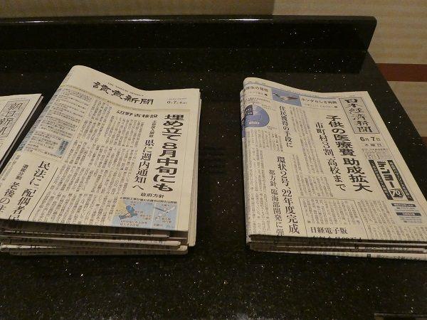 319 アンバサダー新聞