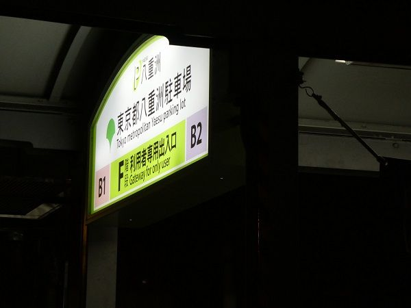 116 東京駅八重洲口