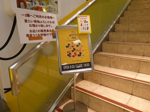 40 90周年ミッキー羽田