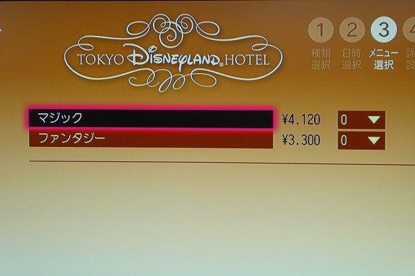 279 ランドホテルルームサービス