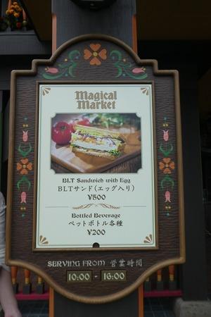 381 マジカルマーケット