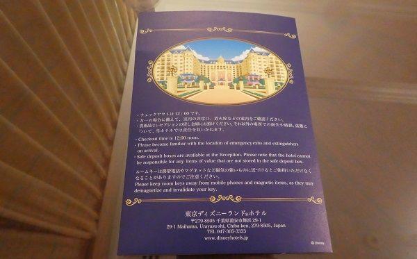 156 ランドホテル