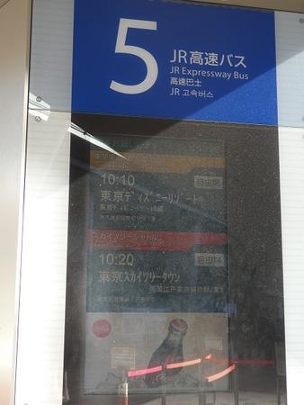62 東京駅バス