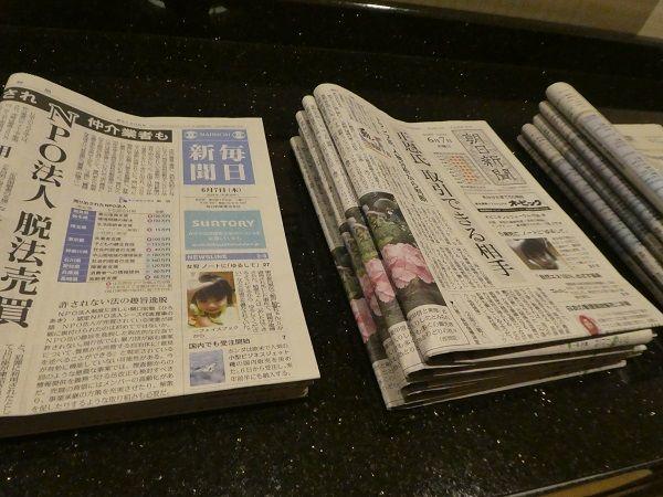 318 アンバサダー新聞