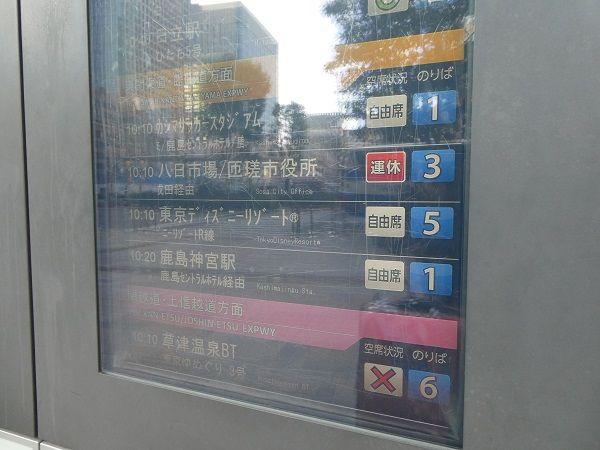 64 バス東京駅