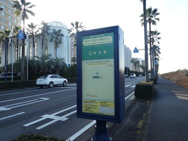 255 東京ベイ舞浜
