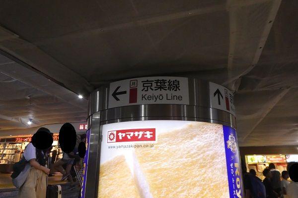 56 京葉線
