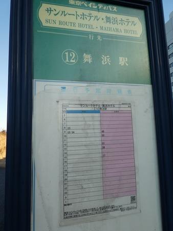 256 東京ベイシティバス