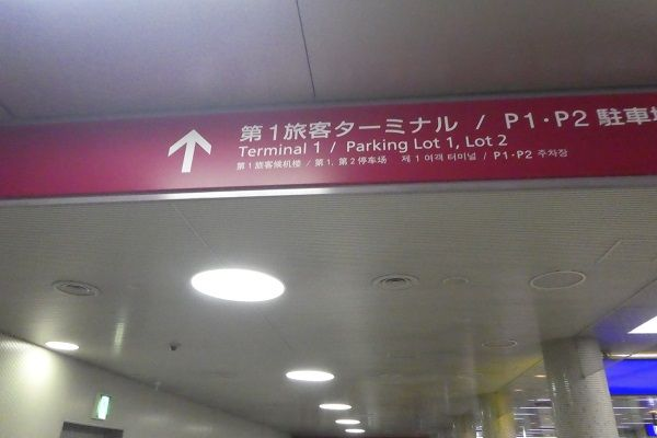 37 羽田空港